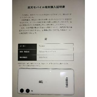 ラクテン(Rakuten)のRakuten Hand ホワイト【箱なし・保証書なし】(スマートフォン本体)
