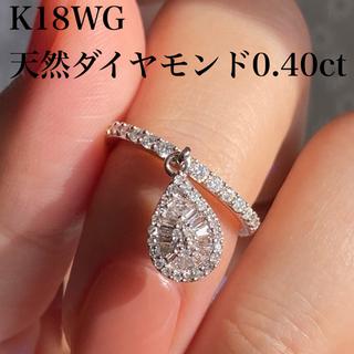 k18WG 天然 ダイヤモンド 0.40ct ダイヤ リング