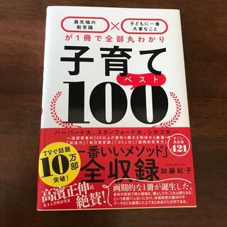 子育てベスト100 「最先端の新常識×子どもに一番大事なこと」が1冊で(結婚/出産/子育て)