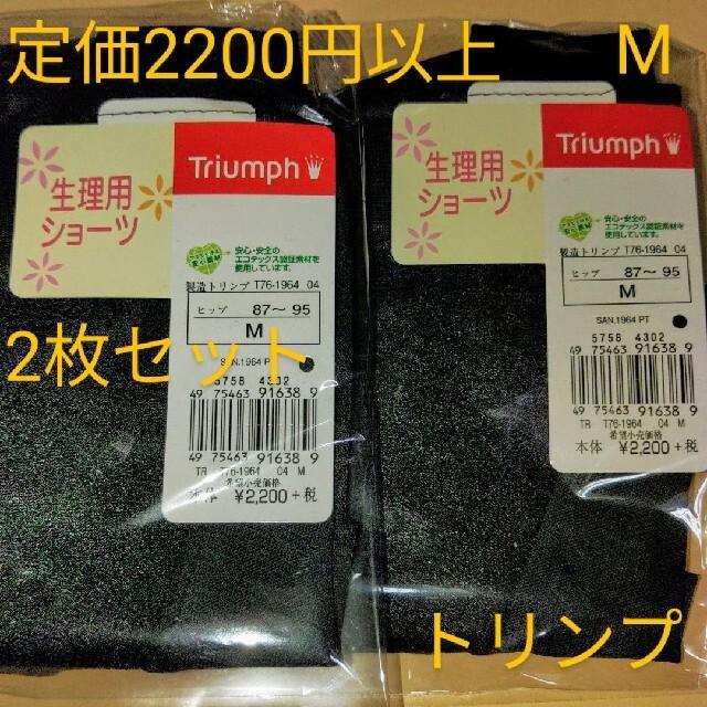 Triumph(トリンプ)の最終価格!新品Triumph生理用ショーツMサイズ定価2200円以上2枚セット レディースの下着/アンダーウェア(ショーツ)の商品写真