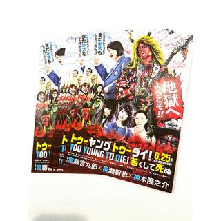 トキオ(TOKIO)の長瀬智也(地獄へようこそ!!!)フライヤー(印刷物)
