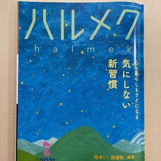 雑誌 ハルメク(生活/健康)