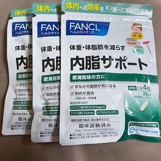 FANCL - ファンケル 内脂サポート 30回 ×3袋 新品