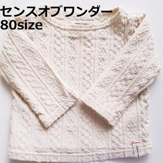 sense of wonder - 249 センスオブワンダー ロンT 長袖 80 白
