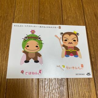 ヘイセイジャンプ(Hey! Say! JUMP)のセミんぷっ ペアステッカー さぼねん だいきんぐ(男性アイドル)