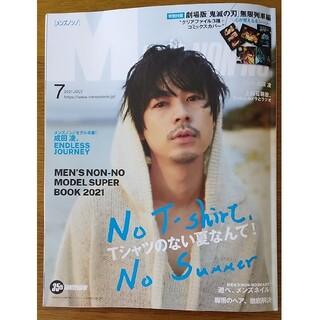 シュウエイシャ(集英社)のMEN'S NON・NO (メンズ ノンノ) 7月号付録無し(ファッション)