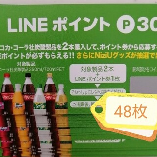 コカ・コーラLINEポイント30p 48枚(その他)
