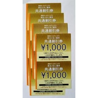 西武ホールディングス 株主優待 共通割引券10枚セット(その他)