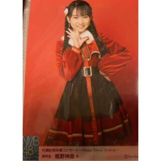 エヌエムビーフォーティーエイト(NMB48)のNMB48  村瀬紗英卒業コンサート 生写真 瓶野神音 B(アイドルグッズ)