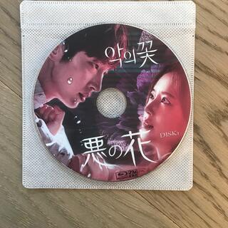 韓国ドラマ 悪の花 Blu-ray 全話(韓国/アジア映画)