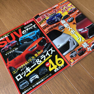 国産&輸入SUVのすべて 東京モーターショーのすべて モーターショー速報(車/バイク)