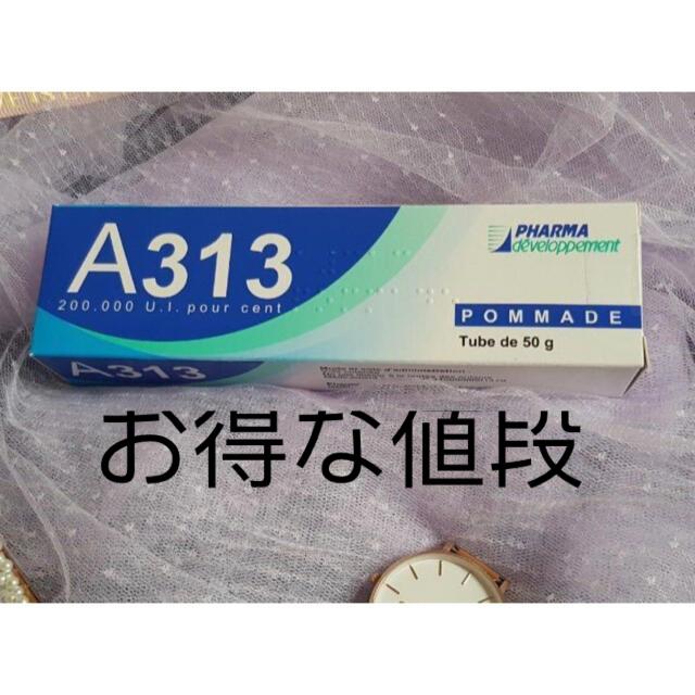 A313 retinol vitamin A 3日 お得な値段 コスメ/美容のスキンケア/基礎化粧品(フェイスクリーム)の商品写真
