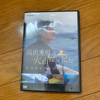 ジャニーズ(Johnny's)の滝沢秀明の火山探検紀行 巨大カルデラの謎に迫る DVD(趣味/実用)