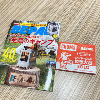 ビーパル 雑誌&付録(その他)