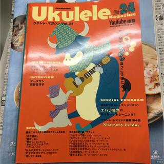 ウクレレ・マガジン VOLUME 24(楽譜)