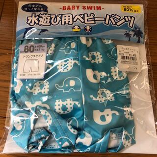 ニシマツヤ(西松屋)の水遊び用 ベビーパンツ 80cm(水着)