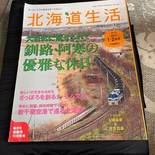 北海道生活 2013年 02月号(生活/健康)