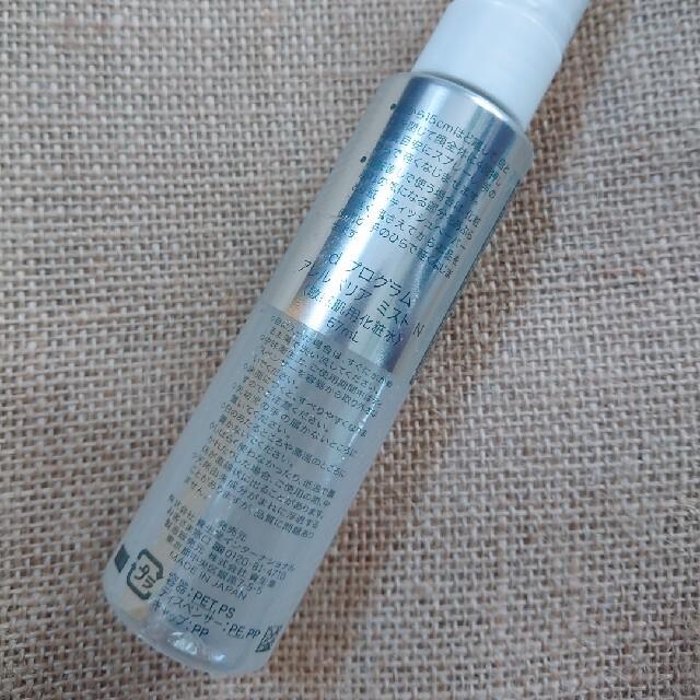 d program(ディープログラム)のdプログラム アレルバリア ミストN コスメ/美容のスキンケア/基礎化粧品(化粧水/ローション)の商品写真