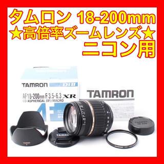 タムロン(TAMRON)の⭐広角~望遠撮影までOK⭐Nikon用 タムロン 18-200mm⭐(レンズ(ズーム))