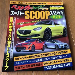 ベストカー スーパーSCOOPスペシャル(車/バイク)