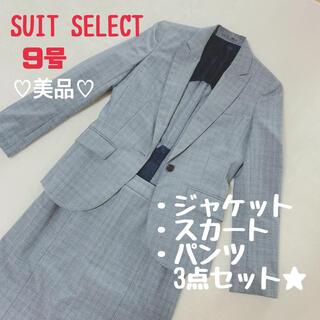 SUIT SELECT スーツセレクト マーメイドスカート&パンツ2Wayスーツ