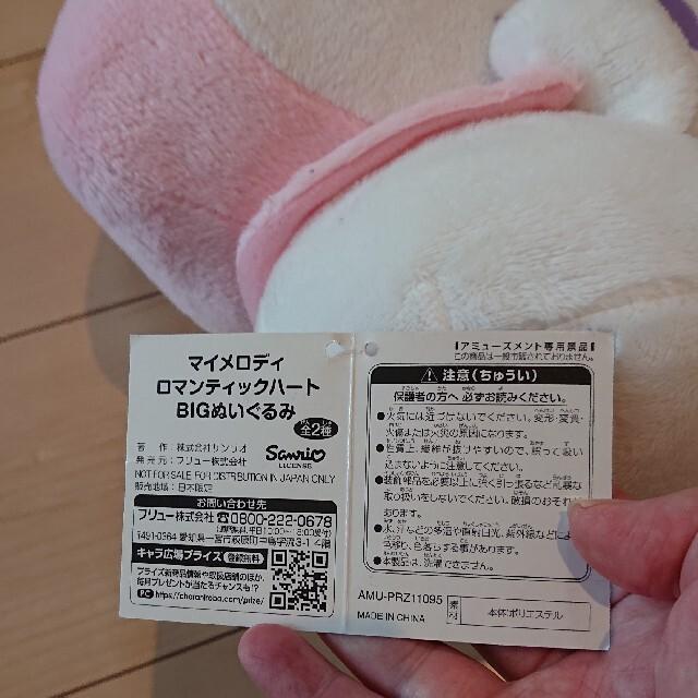 マイメロディ(マイメロディ)のマイメロディ BIG ぬいぐるみ エンタメ/ホビーのおもちゃ/ぬいぐるみ(ぬいぐるみ)の商品写真