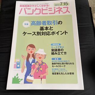 バンクビジネス 2013年 7/15号(ビジネス/経済/投資)