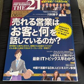 THE 21 (ザ ニジュウイチ) 2020年 06月号(ビジネス/経済/投資)