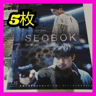 ソボク seobok 徐福 フライヤー セット(韓国/アジア映画)