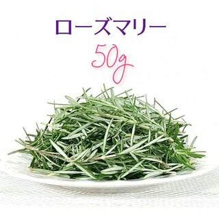 フレッシュ ローズマリー 50g★ハーブ 切り枝 料理(野菜)