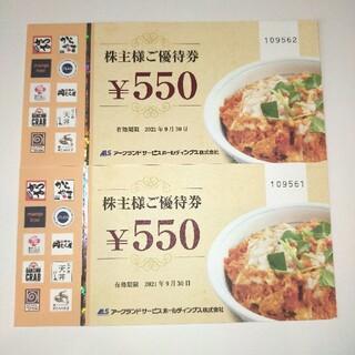 アークランドサービス かつや 株主優待券 2枚 1100円分(レストラン/食事券)