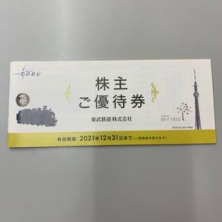 東武鉄道 株主ご優待券 冊子(その他)