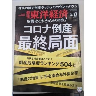 東洋経済 3/13(ビジネス/経済/投資)