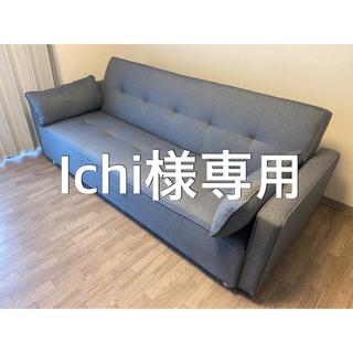 ACTUS - 【Ichi様専用】ソファベッド グレー 3人掛けソファ 北欧 コペンハーゲン