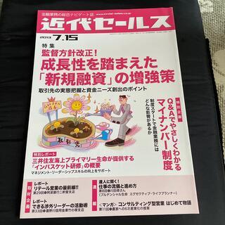 近代セールス 2013年 7/15号(ビジネス/経済/投資)