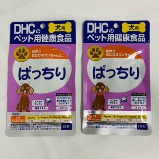 DHC - DHC 犬用サプリメント ぱっちり 2袋