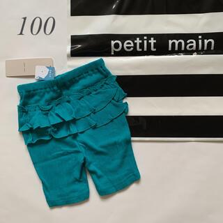 プティマイン(petit main)の完売新品 petit main キッズ バックフリル5分丈パンツ 100(パンツ/スパッツ)