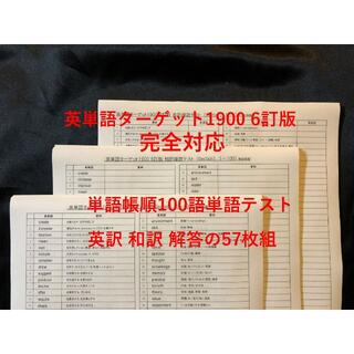 英単語ターゲット1900 6訂版 完全対応 単語テスト (単語帳順)