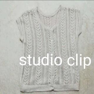 スタディオクリップ(STUDIO CLIP)の【未使用】studio clip ニットベスト(シャツ/ブラウス(半袖/袖なし))