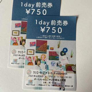 クリエーターズマーケット 全売券 6/26, 27(その他)