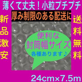 新品★薄いプチプチ梱包材 24cm×7.5m 小粒プチプチ 気泡緩衝材 送料無料(その他)