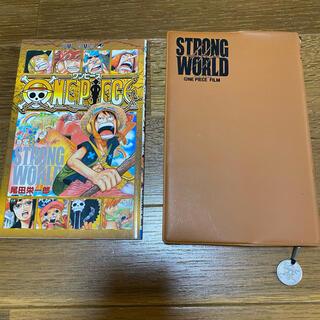 バンダイ(BANDAI)のONE PIECE STRONG WORLD ブックカバー 映画特典本 小説(少年漫画)