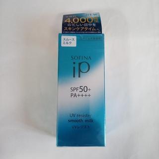 SOFINA - ソフィーナIP日焼け止め美容液 スムースミルク
