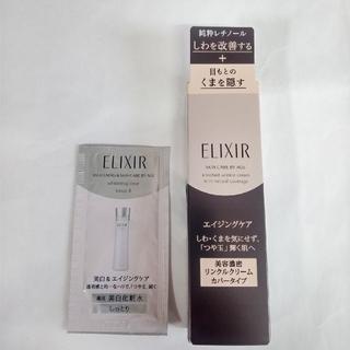 ELIXIR - エリクシール リンクルクリーム、カバータイプ、12㌘、オマケ付