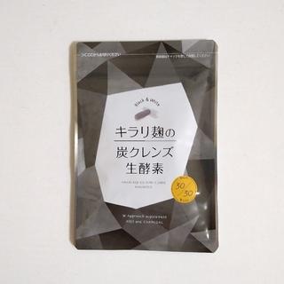 【新品未開封】キラリ麹の炭クレンズ生酵素