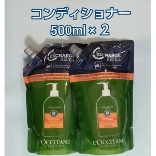 【500ml  2袋 】ロクシタン ファイブハーブスリペアリングコンディショナー