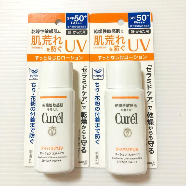 Curel(キュレル)のキュレル UVローション 60ml×2個 コスメ/美容のボディケア(日焼け止め/サンオイル)の商品写真