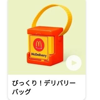 マクドナルド - マクドナルド ハッピーセット なりきりマクドナルド デリバリーバッグ
