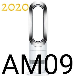 ☆極美品☆ 2020 ダイソン AM09 扇風機 Dyson