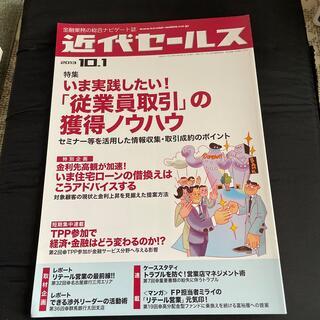 近代セールス 2013年 10/1号(ビジネス/経済/投資)
